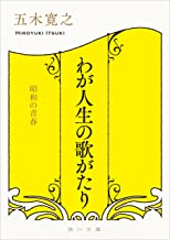 表紙: わが人生の歌がたり 昭和の青春 (角川文庫) | 五木 寛之