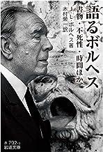 表紙: 語るボルヘス 書物・不死性・時間ほか (岩波文庫) | J.L.ボルヘス