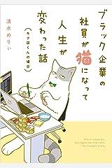 ブラック企業の社員が猫になって人生が変わった話 モフ田くんの場合 (コミックエッセイ) Kindle版