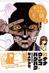 美少女同人作家と若頭: 2 (REXコミックス) Kindle版