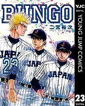 表紙: BUNGO―ブンゴ― 23 (ヤングジャンプコミックスDIGITAL)   二宮裕次