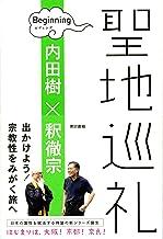 表紙: 聖地巡礼 ビギニング   釈徹宗