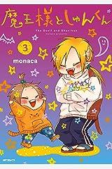 魔王様としゅんくん 3 (MFコミックス ジーンシリーズ) Kindle版