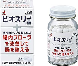 ビオスリーHi錠 180錠【指定医薬部外品】