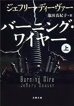 表紙: バーニング・ワイヤー 上 (文春文庫) | 池田 真紀子