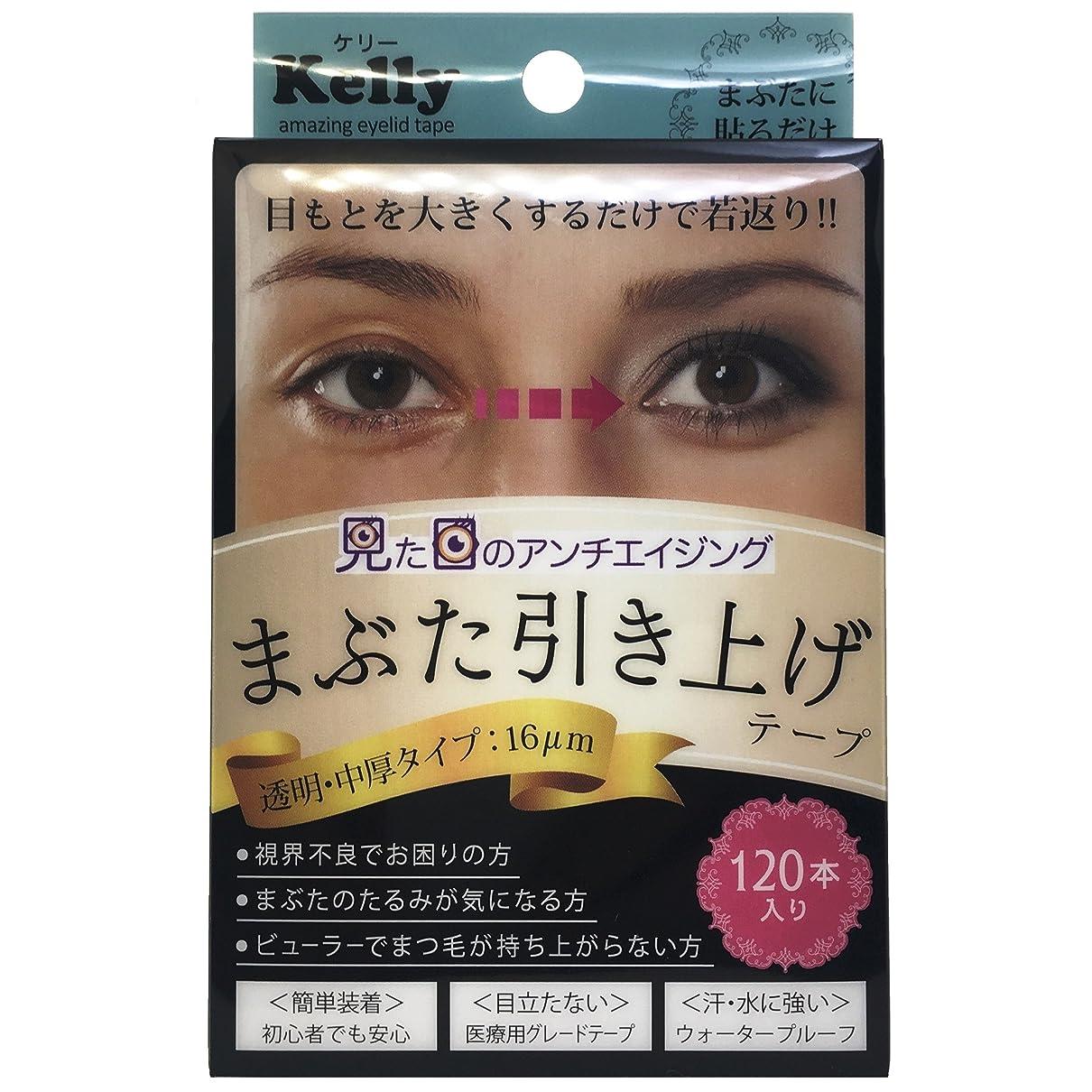 施設子供達案件ケリー アメイジングアイリッドテープ 〈眼瞼下垂防止テープ〉 クリア 両面 中厚芯 (120枚入)