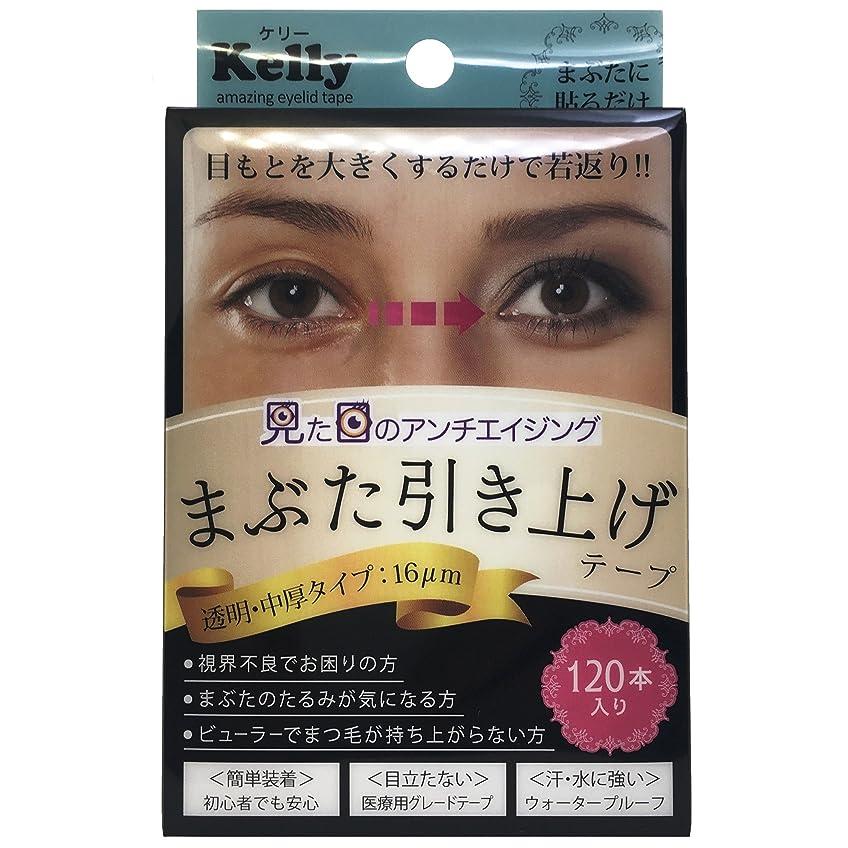 前進コットン不完全なケリー アメイジングアイリッドテープ 〈眼瞼下垂防止テープ〉 クリア 両面 中厚芯 (120枚入)