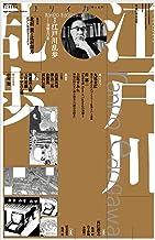 表紙: ユリイカ 2015年8月号=江戸川乱歩 | 丸尾 末広;高原 英理;樺山 三英;倉数 茂;北村 薫;辻村 深月