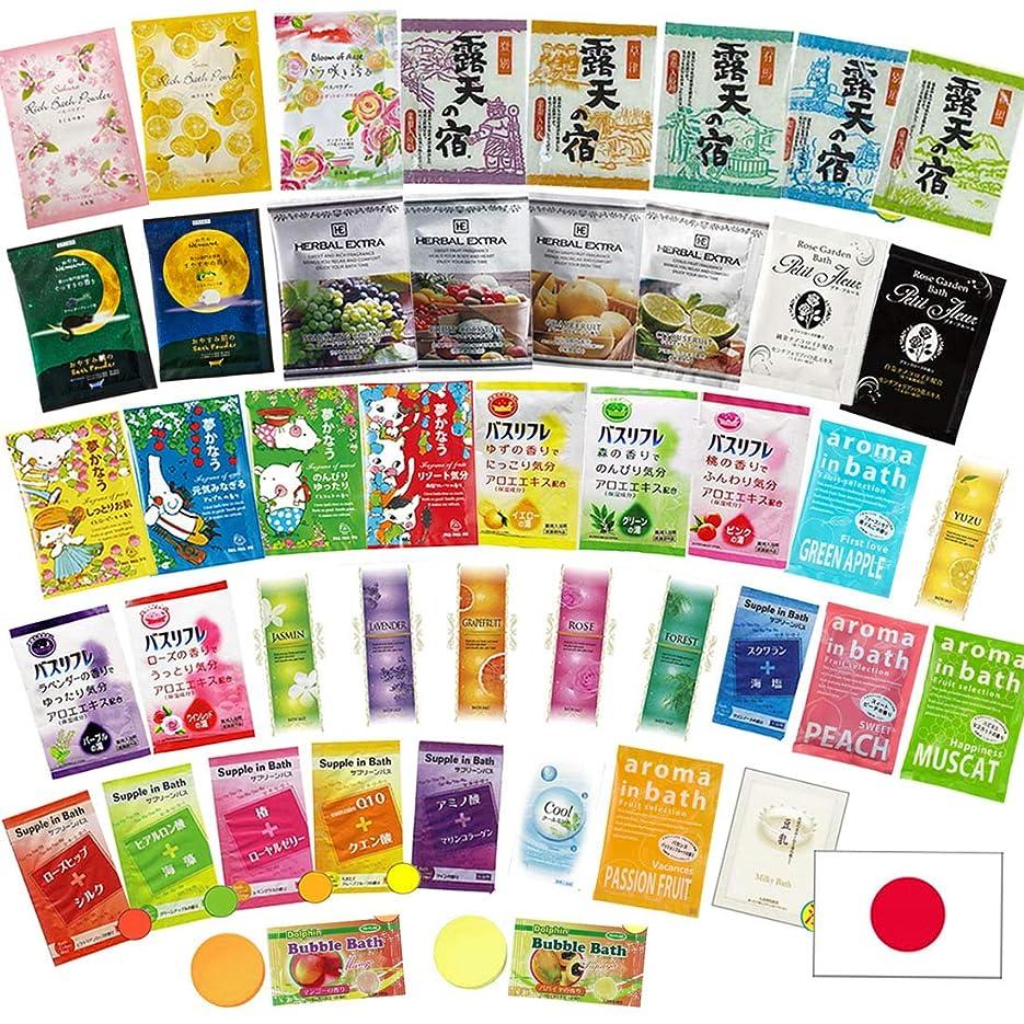 与える火山学札入れ入浴剤 まとめ買い 100袋 日本製 20種/10種 & 30袋 ~ 選べる 薬用 入 まとめ売り つめあわせ 福袋 (100袋 10種×各10)