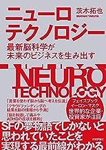 表紙: ニューロテクノロジー ~最新脳科学が未来のビジネスを生み出す | 茨木 拓也