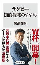 表紙: ラグビー知的観戦のすすめ (角川新書)   廣瀬 俊朗