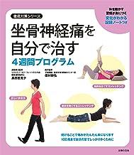 表紙: 坐骨神経痛を自分で治す4週間プログラム 徹底対策シリーズ | 黒田 恵美子