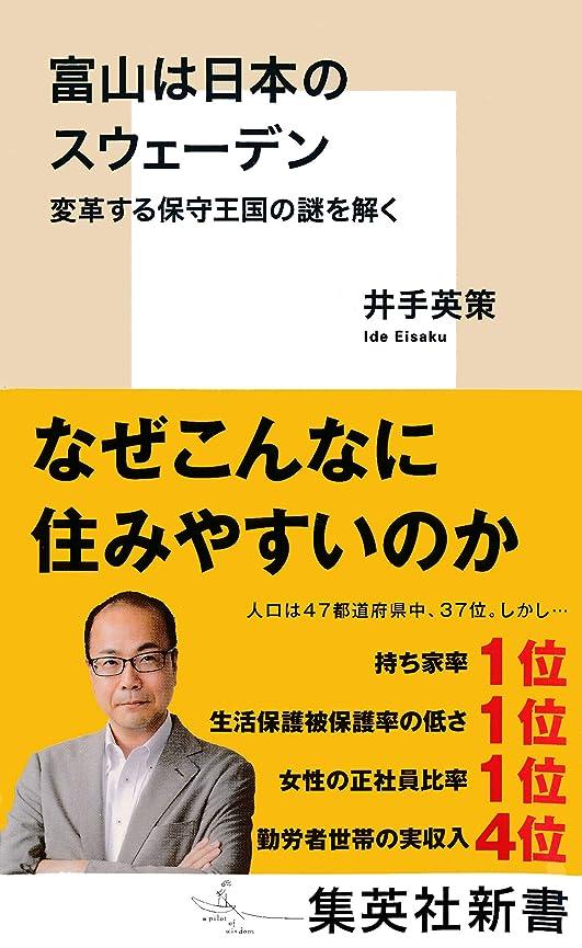 ただやるパット松富山は日本のスウェーデン 変革する保守王国の謎を解く (集英社新書)