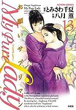 My Pure Lady : 13 (アクションコミックス)
