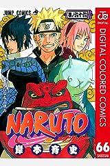 NARUTO―ナルト― カラー版 66 (ジャンプコミックスDIGITAL) Kindle版
