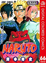 表紙: NARUTO―ナルト― カラー版 66 (ジャンプコミックスDIGITAL) | 岸本斉史