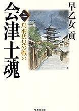 表紙: 会津士魂 三 鳥羽伏見の戦い (集英社文庫) | 早乙女貢
