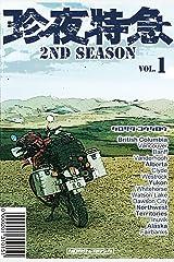 珍夜特急 2nd season 1―カナダ・アラスカ― Kindle版