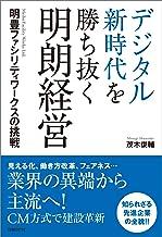 表紙: デジタル新時代を勝ち抜く明朗経営 | 茂木 俊輔