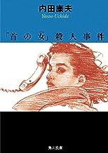 表紙: 「首の女」殺人事件 「浅見光彦」シリーズ (角川文庫)   内田 康夫