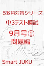 9th Grade Pretest September NO1Q: 9th Grade Pretest For 5 Subjects (Japanese Edition)