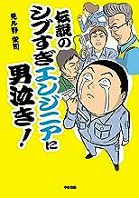 表紙: 伝説のシブすぎエンジニアに男泣き! (中経☆コミックス) | 見ル野 栄司