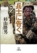 表紙: 兵士に告ぐ | 杉山隆男