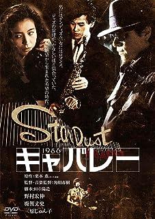 キャバレー 角川映画 THE BEST [DVD]