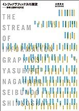 表紙: インフォグラフィックスの潮流:情報と図解の近代史 | 永原 康史