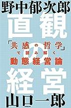 表紙: 直観の経営 「共感の哲学」で読み解く動態経営論   野中 郁次郎