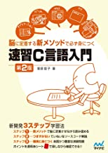 表紙: 速習C言語入門 [第2版] 脳に定着する新メソッドで必ず身につく   菅原 朋子