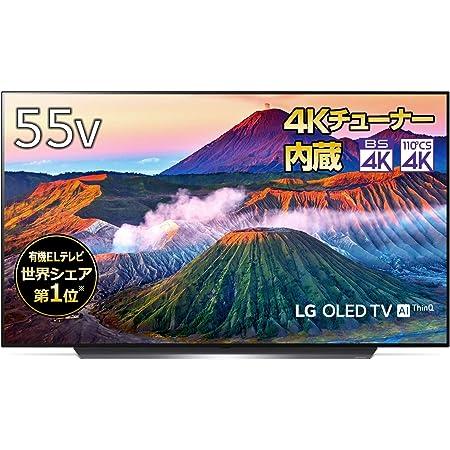 LG 55V型 4Kチューナー内蔵 有機EL テレビ Alexa搭載 ドルビーアトモス 対応 TV OLED55C9PJA