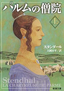 パルムの僧院(上)(新潮文庫)