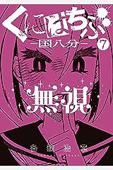 くにはちぶ(7) (少年マガジンエッジコミックス) Kindle版