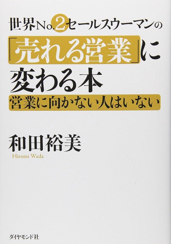 聖書サドル透けて見える世界No.2営業ウーマンの「売れる営業」に変わる本