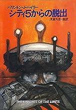 表紙: シティ5からの脱出 (ハヤカワ文庫SF) | バリントン J ベイリー