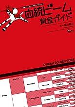 表紙: 血統ビーム 黄金ガイド | 亀谷敬正