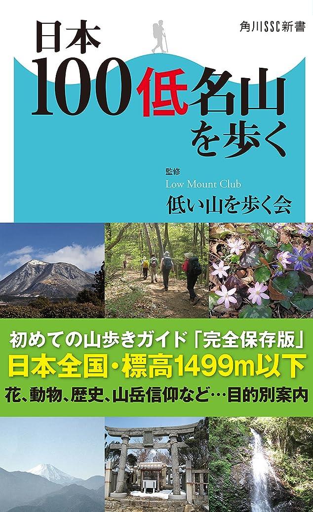 女王過剰こする日本100低名山を歩く (角川SSC新書)