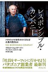 レスポンシブル・カンパニー Kindle版