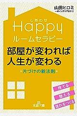 Happyルームセラピー 部屋が変われば人生が変わる Kindle版