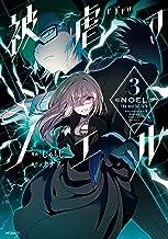表紙: 被虐のノエル 3 (MFコミックス ジーンシリーズ) | しゃもじ