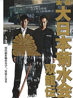 実録・大日本菊水会 双龍伝