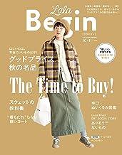 表紙: LaLaBegin (ララビギン) 10・11 2019 [雑誌] | LaLaBegin編集部