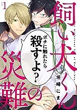 表紙: 飼い犬くんの災難1 (シャルルコミックス) | 垣崎にま