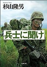 表紙: 兵士に聞け   杉山隆男