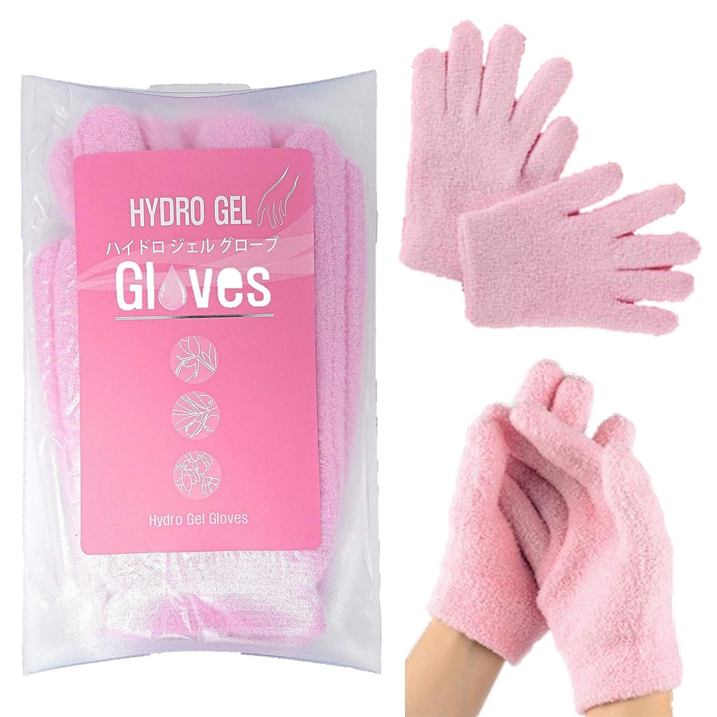 化粧出席留め金美容 保湿 手袋 Mediet ハイドロ ジェル グローブ フリーサイズ 肌のカサカサ 痒み 防止 緩和