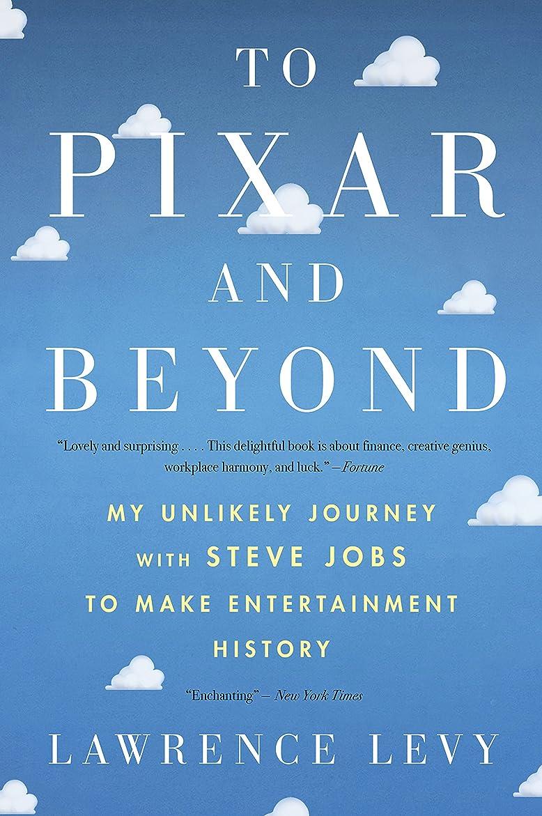 主張小学生女の子To Pixar and Beyond: My Unlikely Journey with Steve Jobs to Make Entertainment History (English Edition)
