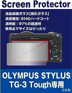 【強化ガラスフィルム 硬度9H 透明度97%】 OLYMPUS STYLUS TG-3 Tough専用 液晶保護ガラス(強化ガラスフィルム)