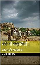 मेरी नौ कहानियाँ !: जीवन की संघर्षगाथा (Hindi Edition)