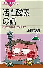 表紙: 活性酸素の話 病気や老化とどうかかわるか (ブルーバックス) | 永田親義